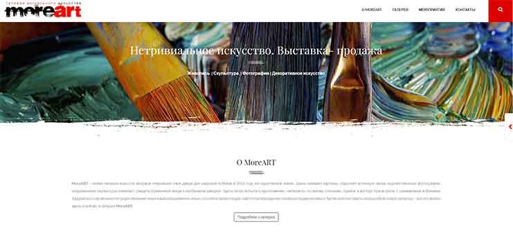 Разработка сайта галереи искусств MoreART