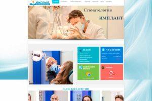 """Стоматологическая клиника """"Имплант"""""""