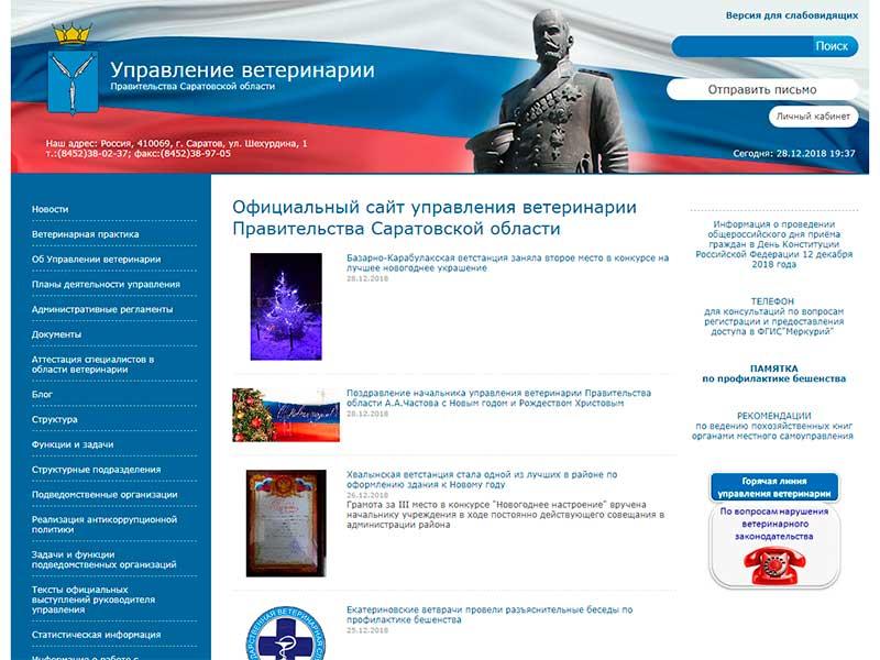 Управление ветеринарии Правительства Саратовской обл.
