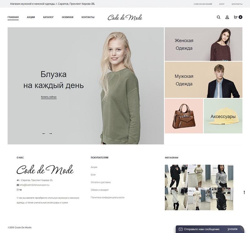 """Code De Mode"" - шоурум модной одежды"