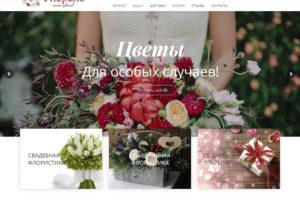 """""""Флоранс"""" - Сеть салонов цветов"""